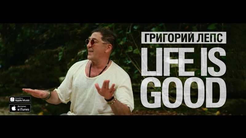 Григорий Лепс - LIFE IS GOOD