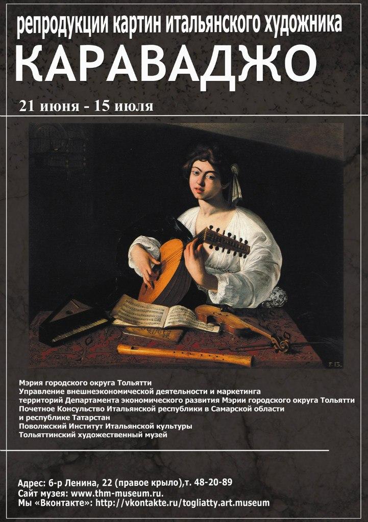 афиша,тольятти,караваджо,выставка