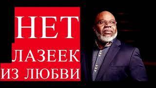 Проповедь 2018 ИЗ ЛЮБВИ НЕТ ЛАЗЕЕК ТД Джейкс (TD Jakes )