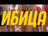 Премьера! Филипп Киркоров и Николай Басков - Ибица / Ibiza (Тизер)