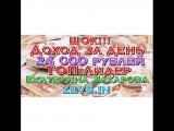 ШОК!!! Доход за день 24 000 рублей. ТОП Лидер Екатерина Захарова. ZEVS.IN