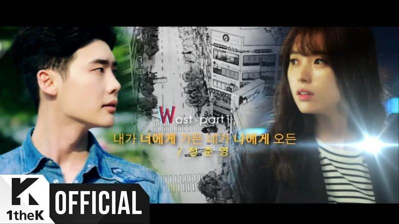 [MV] JUNG JOON YOUNG(정준영) _ Where Are U(내가 너에게 가든 네가 나에게 오든) (W OST Part.1)