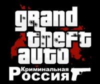 Как Скачать Игру Гта Криминальная Россия Мультиплеер - фото 10
