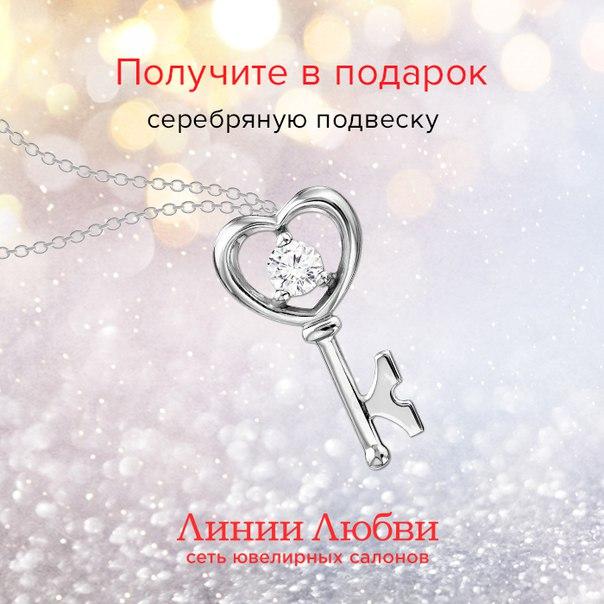 Получить подарок от линии любви 168