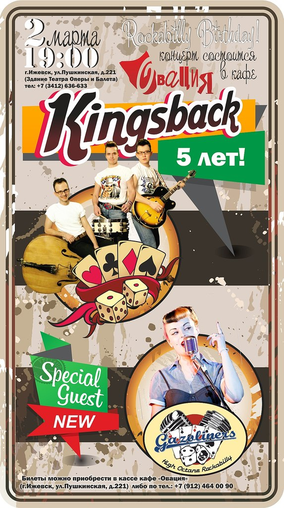 02.03 KINGSBACK - 5 лет! Гости: GAZOLINERS
