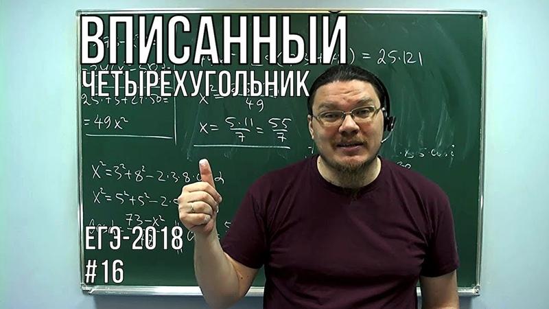 Вписанный четырёхугольник | ЕГЭ-2018. Задание 16. Математика. Профильный уровень | Борис Трушин