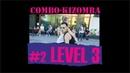 КИЗОМБА УРОК №2 уровень 3 KIZOMBA LESSON №2 level 3 обучение НОВОСИБИРСК