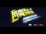 Белка и Стрелка: Лунные Приключения 3D (мультфильм, комедия, приключения, семейный) - с 6 февраля 0+