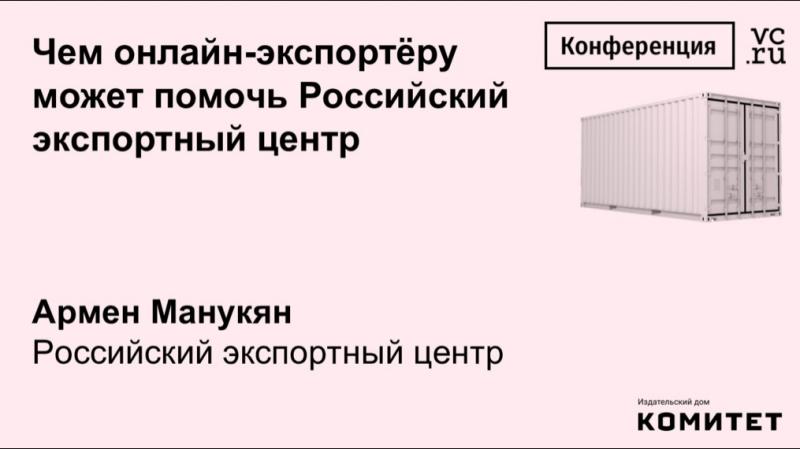 Чем онлайн-экспортёру может помочь Российский экспортный центр