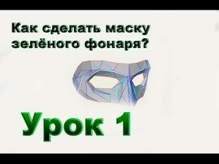 Урок 1 как сделать маску зелёного фонаря /how to make a mask of the Green Lantern