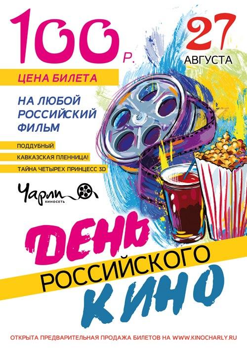Кинотеатр «Чарли» в Таганроге