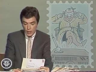 Наталья ветлицкая и павел смеян. непогода. утренняя почта № 37 (1985)