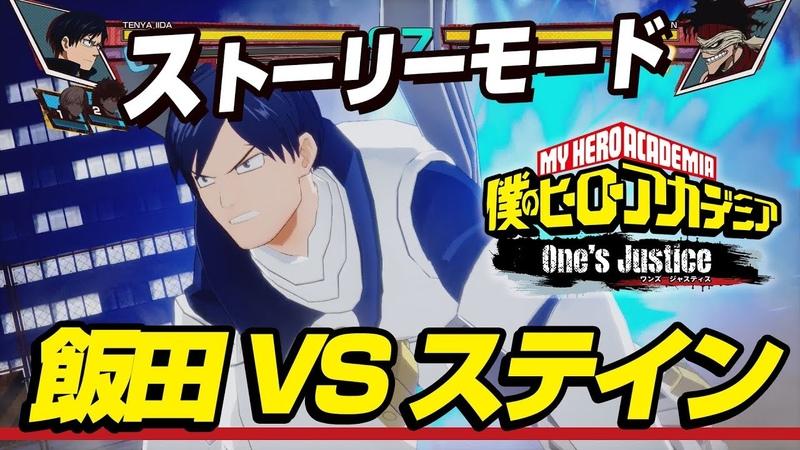 『僕のヒーローアカデミア Ones Justice』PART1 ストーリーモード紹介【飯田VSステ124
