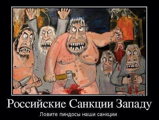 РФ может ввести ответные меры против Украины за подписанную ассоциацию с ЕС - Цензор.НЕТ 9213