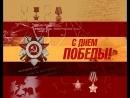 Помню! Горжусь! Акция ТК Волга к Дню Победы 9 мая