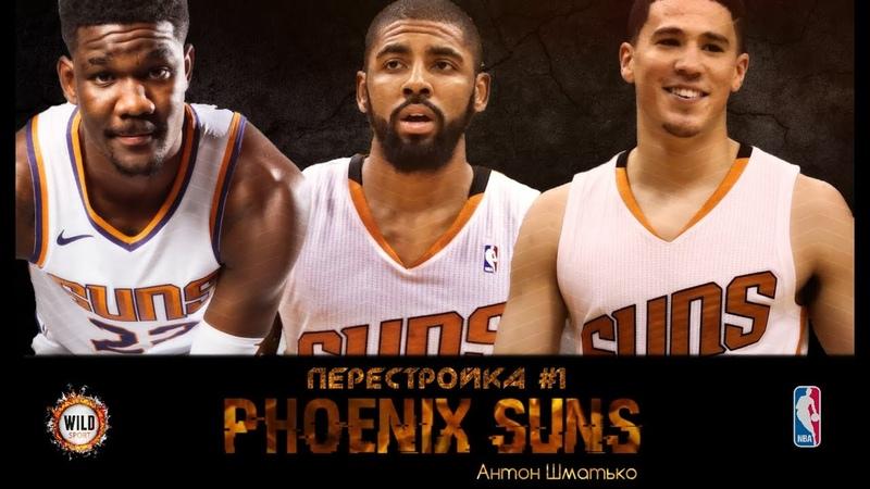 ПЕРЕСТРОЙКА 1. Финикс Санс. NBA2K19