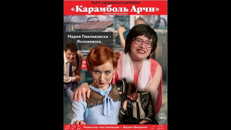 Карамболь Арчи (репортаж со спектакля, интервью)