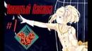 Прохождение новеллы: Девочка в клетке / Caged Girl [ 1] ЧОКНУТЫЙ ПАПАША