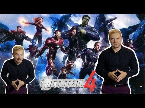 Новый тизер войны бесконечности, умный Халк, капитан Marvel. Новые Мстители 4.
