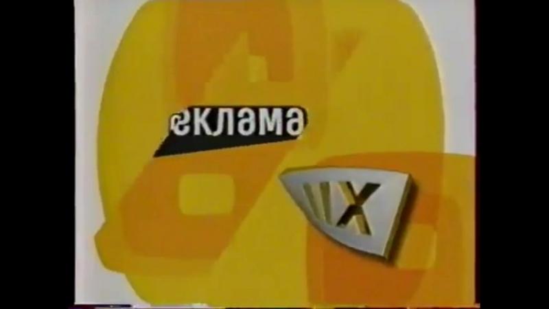 Рекламные заставки (СТС-НТН-12, 2002-2003)