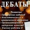 Дебатная школа В КИРОВОГРАДЕ