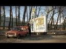 Государство Чернобыль 30 лет после аварии