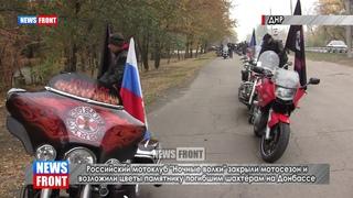 Байкеры всероссийского мотоклуба «Ночные волки» закрыли мотосезон в Донбассе