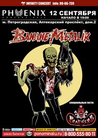 12.09 - BANANE METALIK (FR) - PHOENIX (С-Пб)