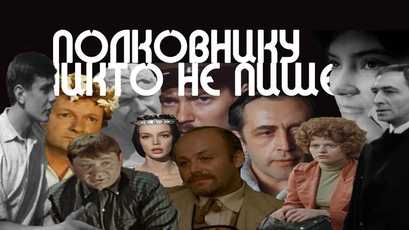 Актеры СССР Би-2 – Полковнику никто не пишет / Кастусь TV