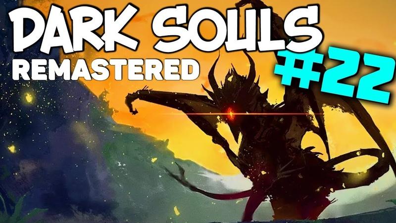 Черный Дракон Каламит и полость с Озером Золы [Dark Souls: Remastered 22]