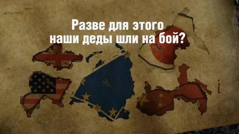 Над нами плачут наши деды, не сохранили мы победы