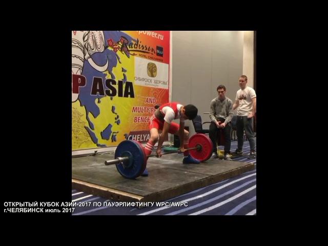 Карасуские юноши на Открытом Кубке Азии-2017 по пауэрлифтингу в Челябинске