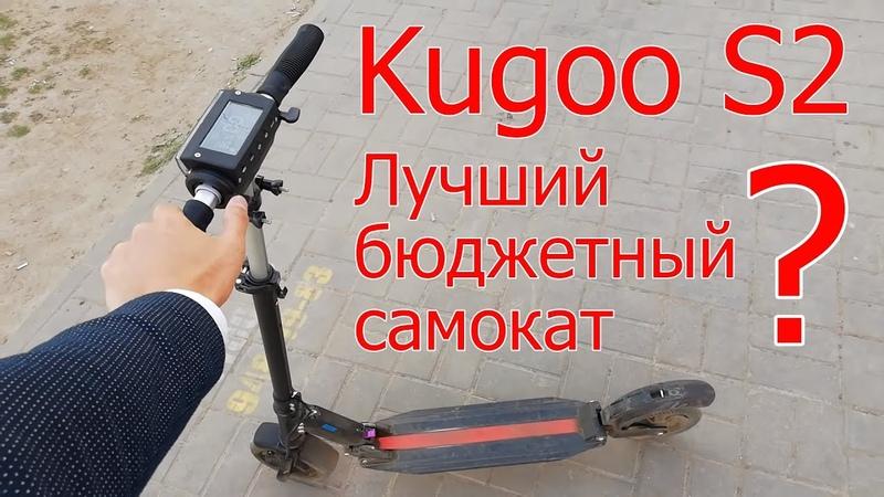Вся правда о Kugoo s2. Реальный опыт владельца спустя 300км