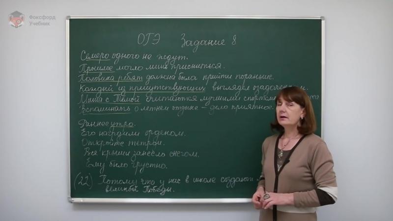 Русский язык _ Подготовка к ОГЭ _ Задание 8. Грамматическая основа предложения