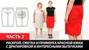 Раскрой сметка и примерка красной юбки с драпировками и интересными вытачками Часть 2
