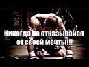 Музыка для тренировок. Русский рэп. Спорт, Мотивация №6