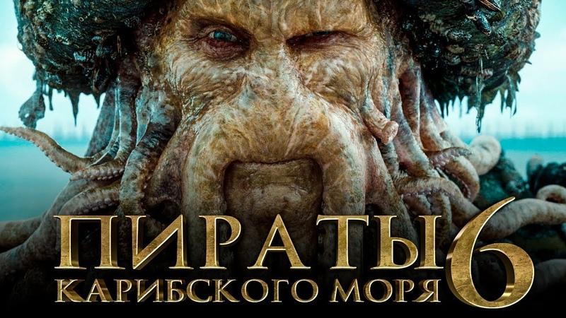 Пираты Карибского моря 6 Сокровища потерянной бездны Обзор Тизер трейлер на русском