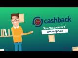ePN Cashback - кэшбэк сервис для магазинов типа AliExpress 5% - 18%