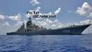 Атомный крейсер Пётр Великий \ Kirov-class battlecruiser Pyotr Velikiy (HD)