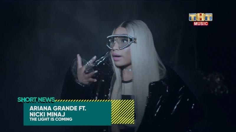 SHORT NEWS | Релизы: Еще один совместный хит Арианы Гранде и Ники Минаж!