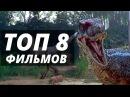 """8 Фильмов похожих на  """"Портал юрского периода""""  2007. Фильмы про динозавров и выжива ..."""