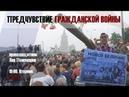 ПРЕДЧУВСТВИЕ ГРАЖДАНСКОЙ ВОЙНЫ Лев Пономарев - 1