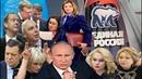 Рейтинг Партия Единая Россия Подлость Гадость Преступники Не Навижу Вас