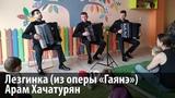 Лезгинка. Опера Гаянэ. Арам Хачатурян - А-Трио