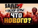 The War Z - ЧТО НОВОГО В 2013 ГОДУ? (Алекс и Брейн)