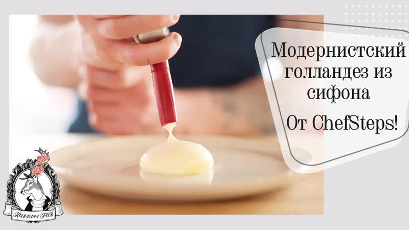 Модернистский голландез из сифона от ChefSteps.
