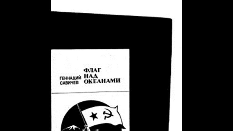 Память о Военно-Морском Флоте СССР