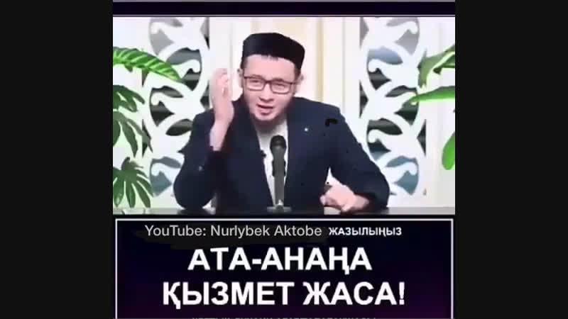 Ата-Анаңа қызмет жаса - Ұстаз Айбек Омар