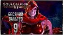 Прохождение ◄ SoulCalibur VI ► Бесячий Вальтро