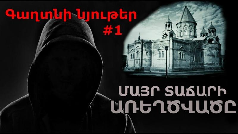 Gaxtni Nyuter 1- Mayr Tajari arexcvac/Գաղտնի Նյութեր 1« Մայր տաճարի առեղծվ137